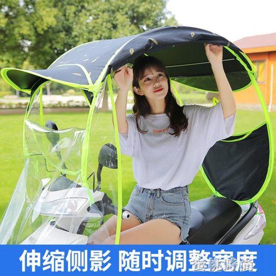 電動電瓶車雨棚篷蓬新款摩托車擋風罩遮陽防曬防雨遮陽傘加厚車棚