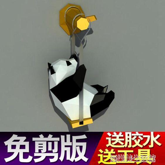 動物熊貓墻面裝飾幾何3D立體壁掛裝飾品創意北歐式INS手工DIY紙模禮物