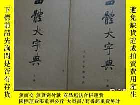 二手書博民逛書店四體大字典罕見(北京市中國書店)Y181094 北京市中國書店