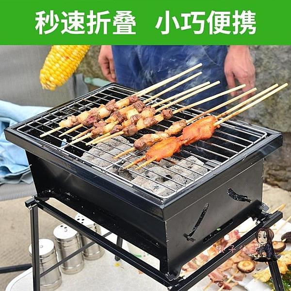 烤肉架 秒折疊燒烤爐家用木炭燒烤架戶外碳烤肉爐子架子加厚野外全套用具T