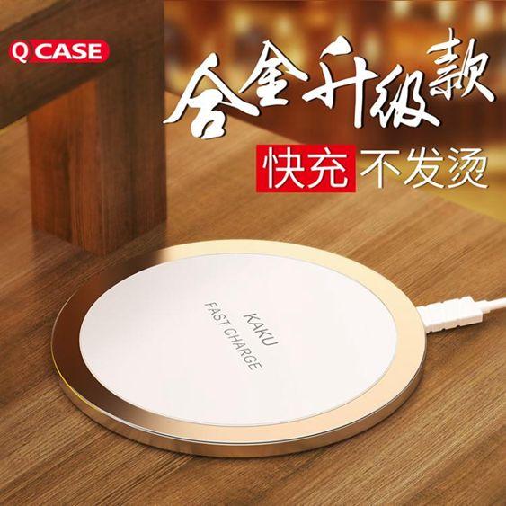 蘋果x無線充電器iphone8/8plus三星s8手機專用板QI快充底座八X通享家生活館