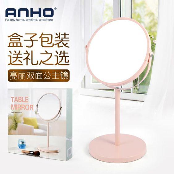 化妝鏡臺式隨身便攜帶鏡子簡約大號圓形雙面鏡宿舍桌面公主鏡
