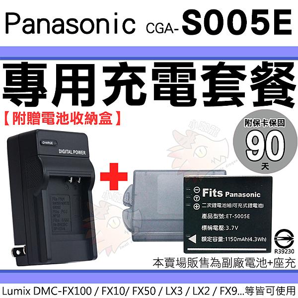 【套餐組合】 Panasonic S005E 充電套餐 副廠 電池 充電器 座充 FX3 FX8 FX9 FX01 FX07 FX10 坐充