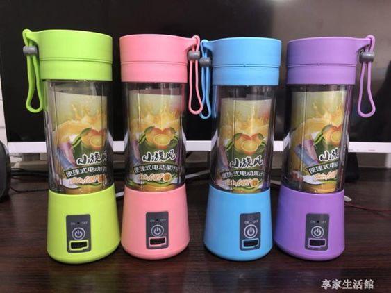榨汁機家用水果小型學生充電動便攜式多功能網紅榨汁杯-