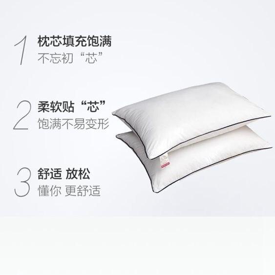 百富帝枕頭枕芯枕成人酒店枕單人學生宿舍床一只裝48*72cm-