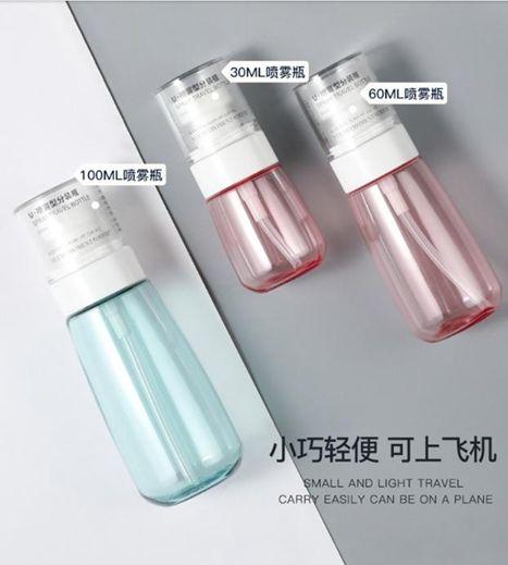 消毒噴霧瓶分裝瓶子旅行便攜補水小噴壺空瓶清潔專用噴瓶細霧
