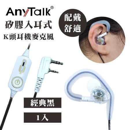 AnyTalk K頭 矽膠 入耳式 對講機 專用 耳麥 經典黑 耳機麥克風