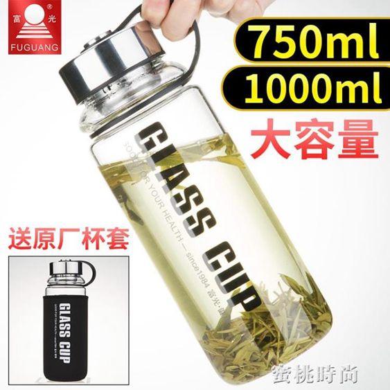 富光玻璃杯大容量透明水杯帶蓋過濾男耐熱茶杯單層便攜杯子1000ml