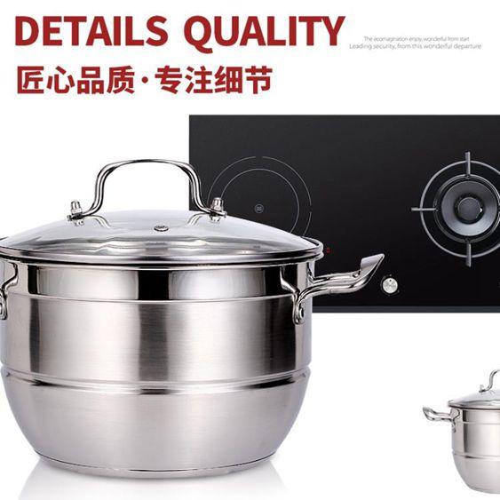 家用小蒸鍋湯鍋不銹鋼加厚復底雙層不粘蒸煮一體多功能迷你鍋24cm