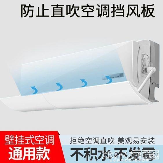 空調擋風板出風口擋板遮風板掛機空調擋風板防直吹月子隔板通用款CY