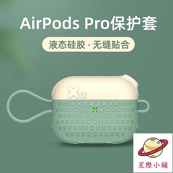 AirPods Pro保護套3代防摔卡通軟殼藍牙情侶耳機殼【星際小舖】