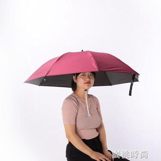 傘帽頭戴傘三折大號黑膠帽傘環衛旅游戶外釣魚傘遮陽遮雨斗笠傘