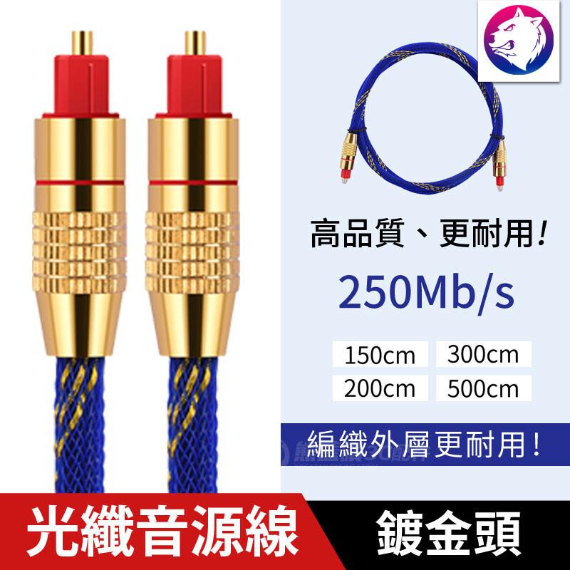 鍍金高保真 2公尺 尼龍編織高速數位光纖音源線 音頻線 光纖線 高解析度低損耗 音源線