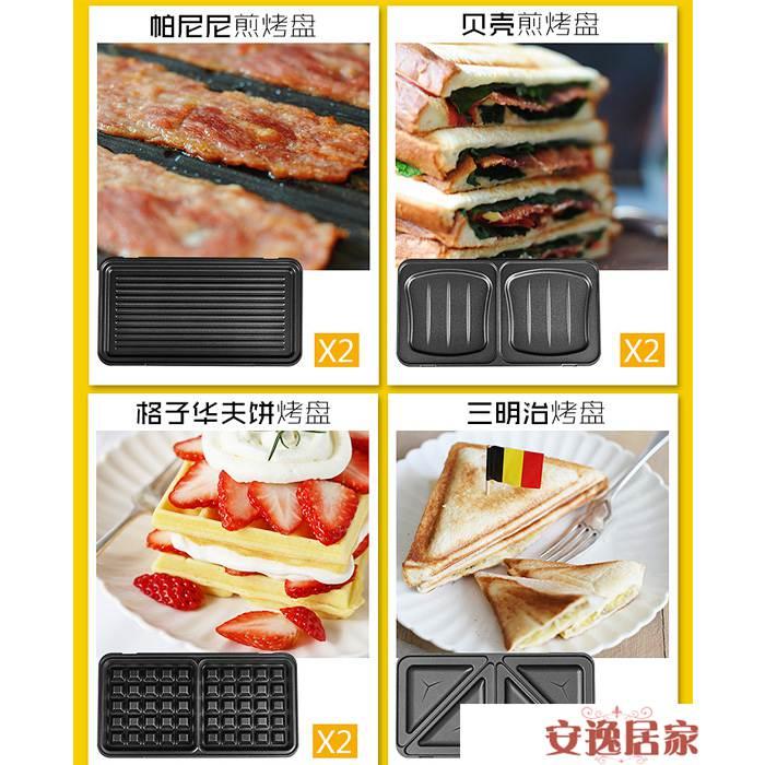 歐斯家用多功能三明治機早餐機帕尼尼機三文治華夫餅機 數碼館WD