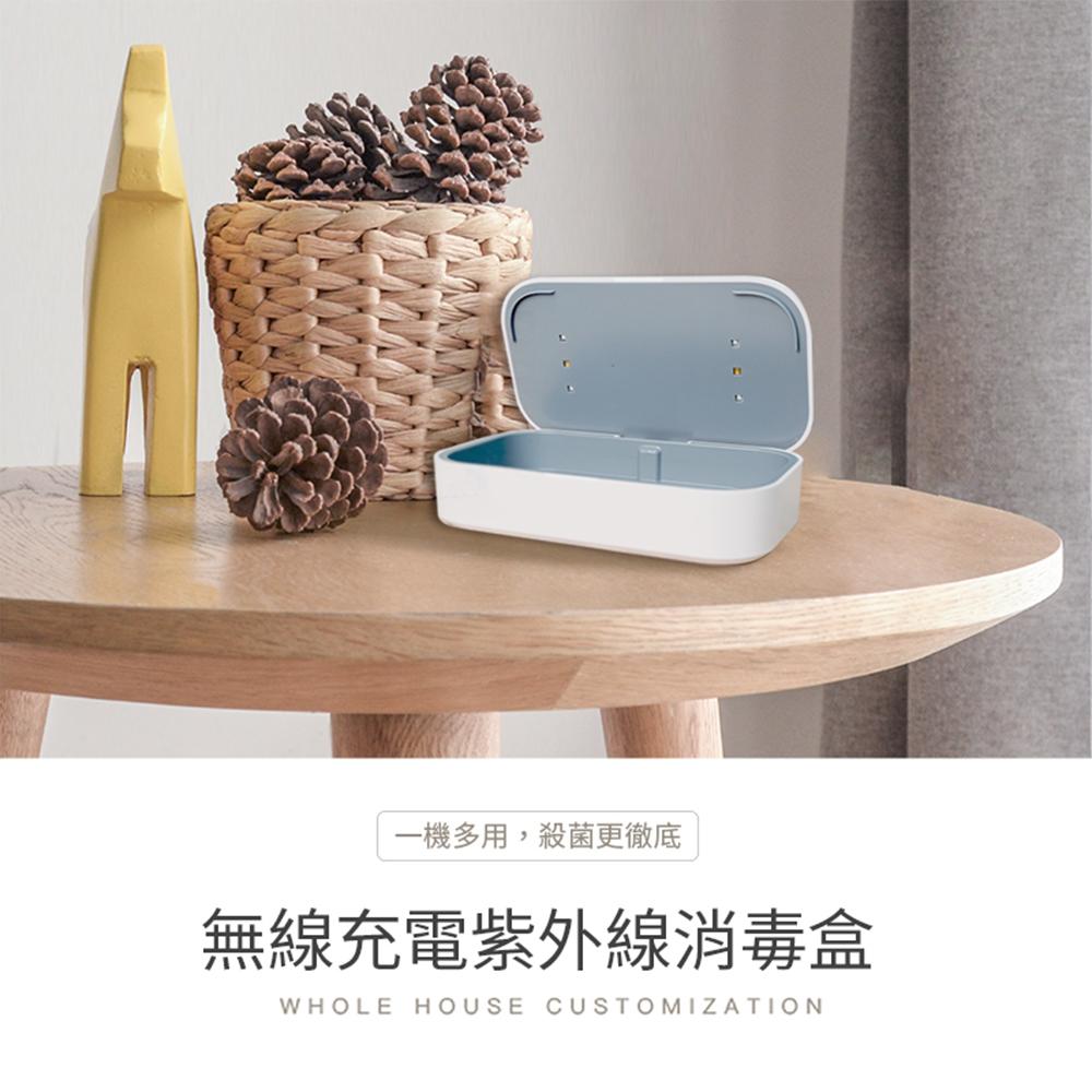 無線充電紫外線消毒盒(無線充電+紫外線除菌 一機多用)