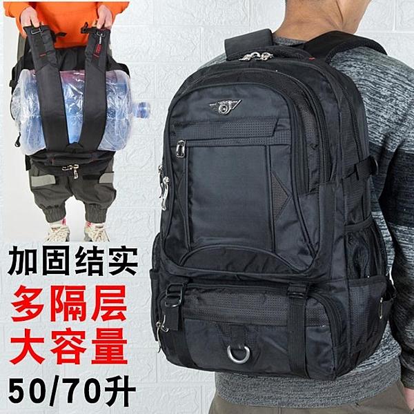 時尚雙肩包男女中學生書包50升70升旅行李包旅游包登山包戶外背包 3C優購