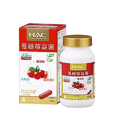 【永信HAC】蔓越莓益菌膠囊(60粒/瓶)