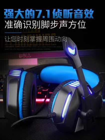 電腦游戲耳機頭戴式電競臺式機帶麥絕地求生耳麥吃雞7.1聲道有線聽聲辯位筆記本手機通用