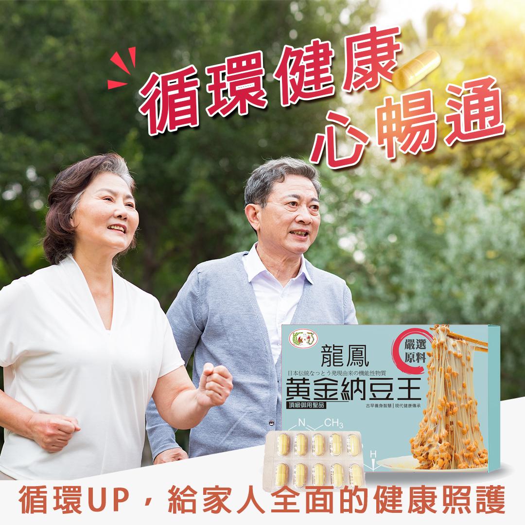 【日本納豆】黃金納豆王 添加輔酶Q10 (專利配方) 《日本養生的秘密》