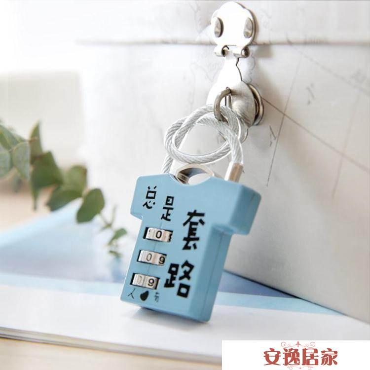 旅行箱密碼鎖行李箱鎖便攜式鑰匙盒抽屜鎖拉桿箱小掛鎖迷你鋼絲鎖