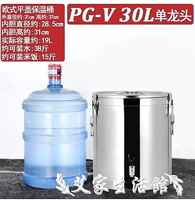 奶茶桶超長保溫桶商用奶茶米飯食堂飯店茶水粥豆漿大容量雙層不銹鋼湯桶 艾家 LX