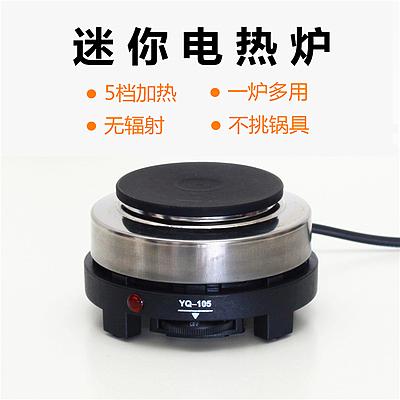 現貨 迷妳咖啡電熱爐500W恒溫可調小電爐摩卡壺加熱爐煮茶水爐器溫杯寶