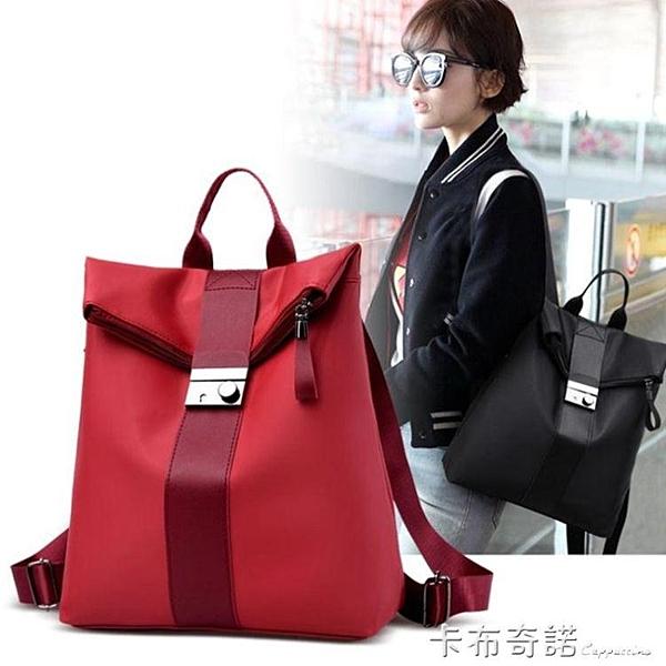 雙肩包女包韓版休閒百搭背包大容量新款包包旅行尼龍時尚書包 卡布奇诺
