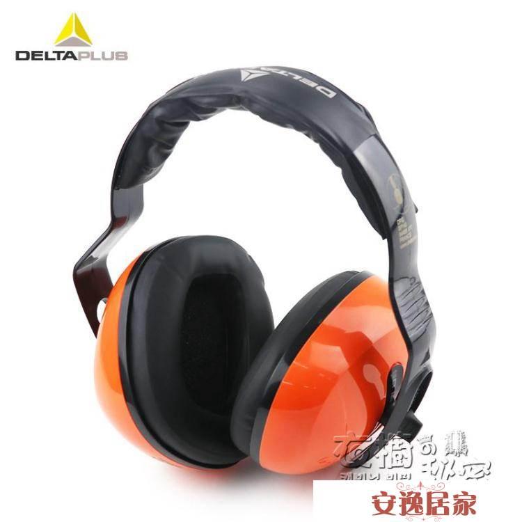 代爾塔隔音耳罩睡眠睡覺工業學習用靜音耳機專業防吵神器防降噪音