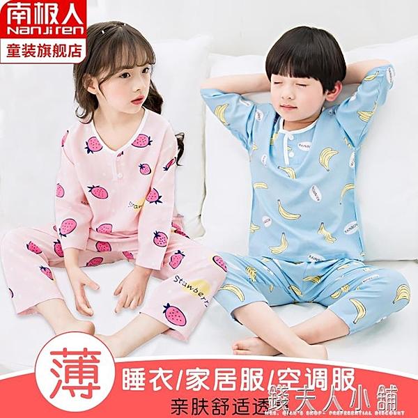 兒童睡衣夏季男童女童中大棉綢寶寶套裝綿綢空調服家居服男孩薄款「」