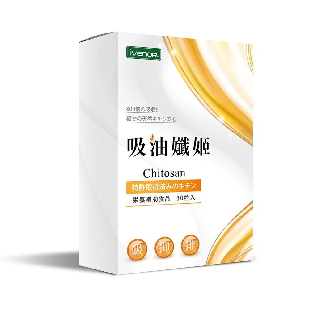 現貨【IVENOR】吸油孅姬 (30顆/盒) (5盒組)