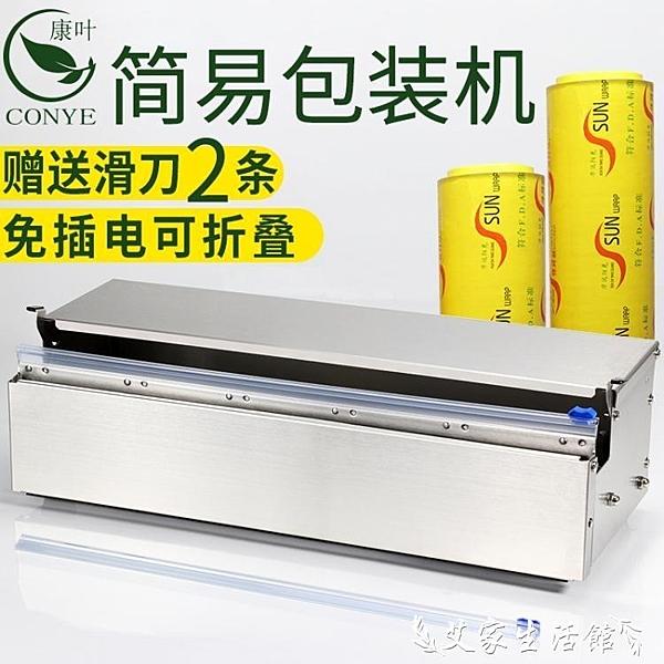 封口機超市蔬菜水果生鮮保鮮膜包裝機封口機蔬菜打包封膜機保鮮膜切割器 艾家 LX