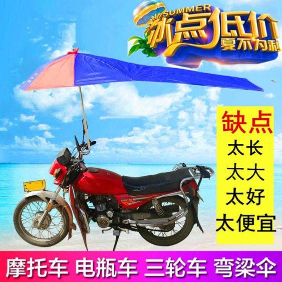 摩托車傘遮雨傘通用加厚超大折疊踏板電動車遮陽傘雨棚蓬支架新品MBS