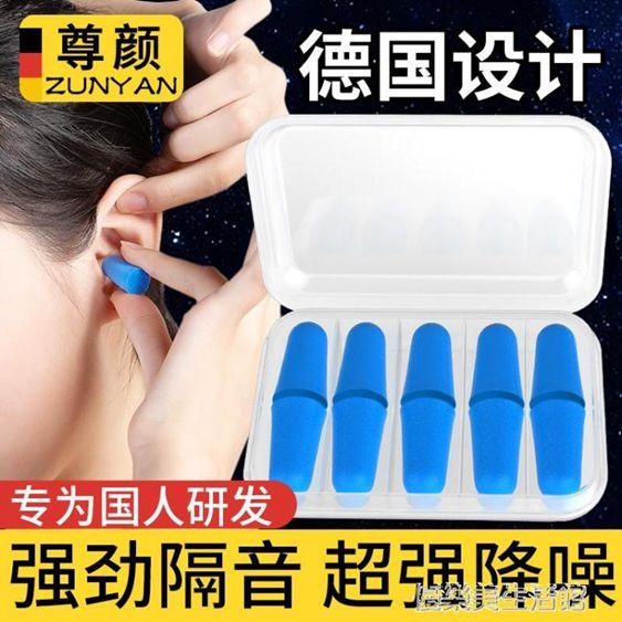 隔音耳塞超級防噪音睡覺專用睡眠神器降噪靜音專業超強學生打呼