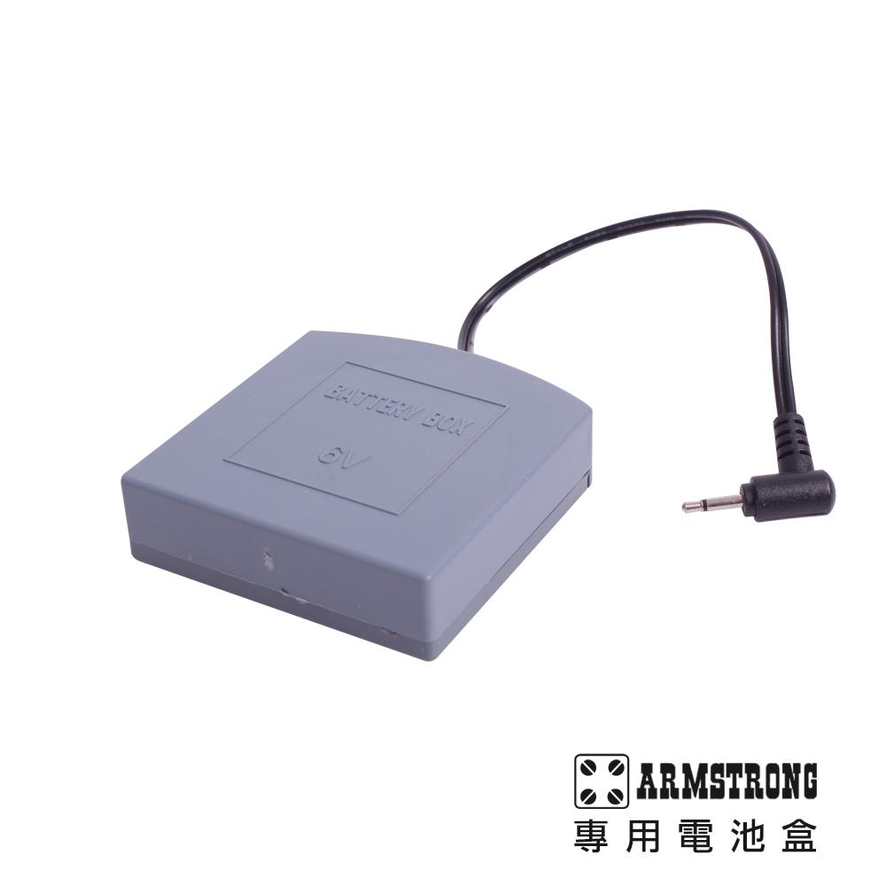 ARMSTRONG 電子儲櫃抽屜鎖專用配件(電池盒)