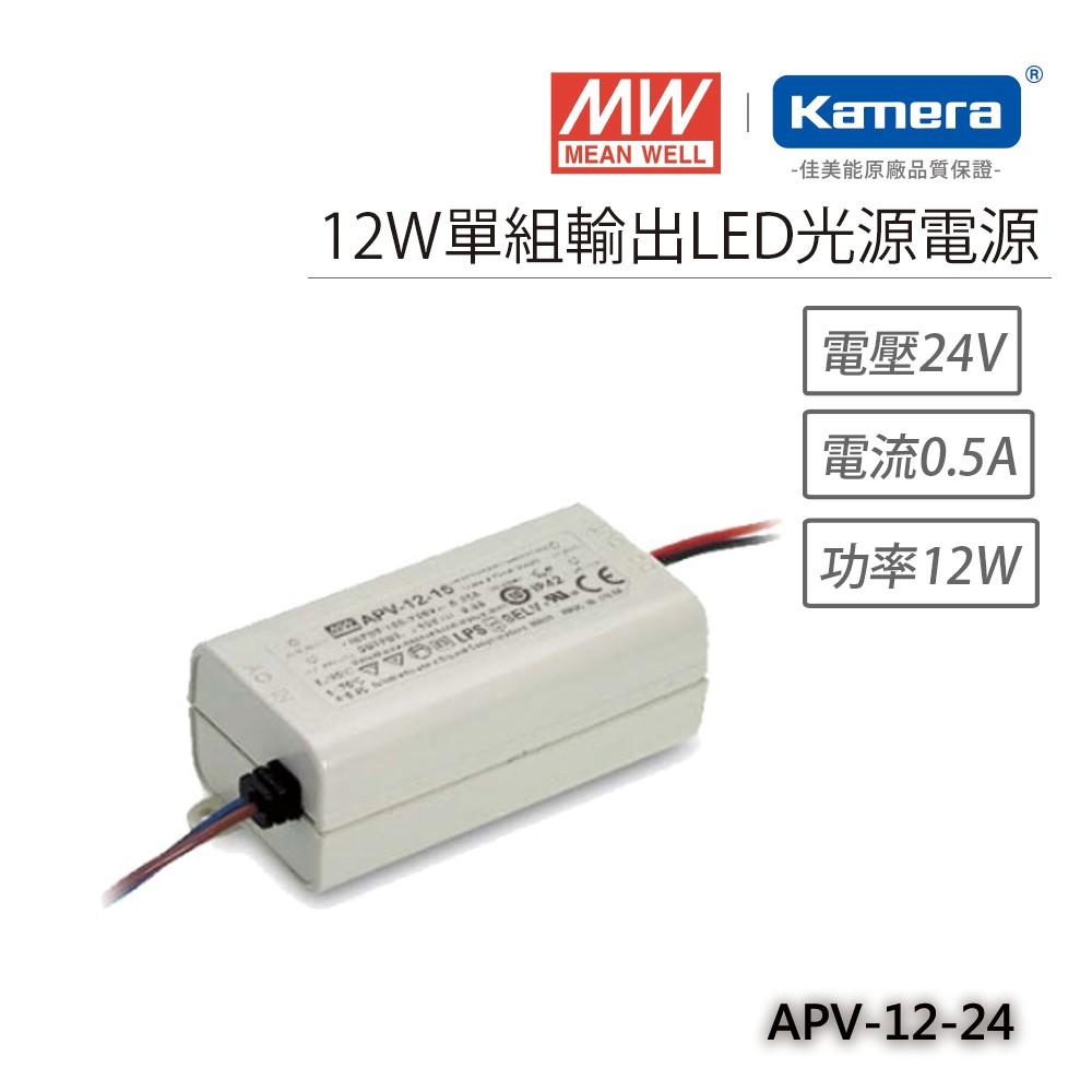 明緯 12W單組輸出LED光源電源(APV-12-24)