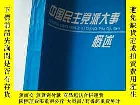 二手書博民逛書店中國民族黨派大事概述(32開品好近罕見)Y26894 上海市社會