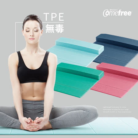 Comefree羽量級TPE 摺疊瑜珈墊(四色)