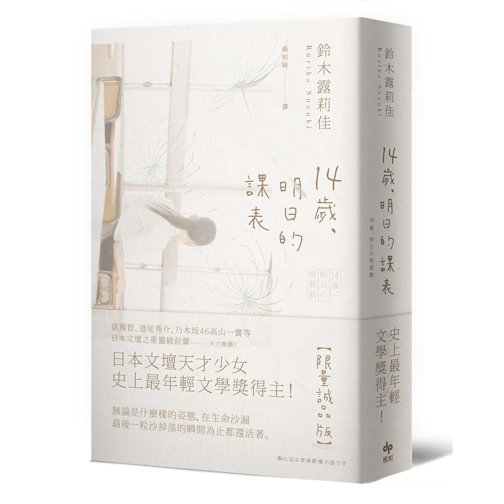 14歲, 明日的課表 / 鈴木露莉佳 誠品eslite