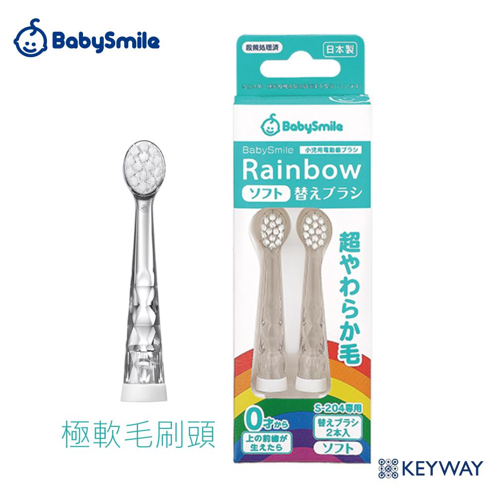 日本BabySmile 電動牙刷替換刷頭-0歲軟毛