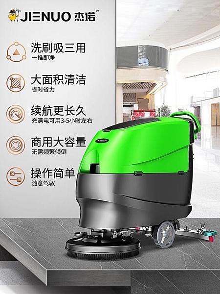 掃地機 杰諾手推式工業洗地機商用無線拖地擦地機工廠車間商場電動掃地車 LX交換禮物 曼慕