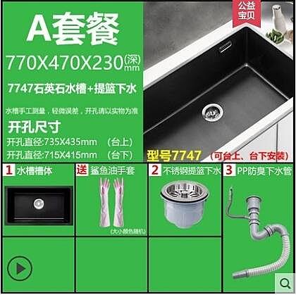 (7747石英石水槽帶下水77*47) 石英石水槽大單槽洗菜盆廚房臺上下洗碗池 (A套餐)