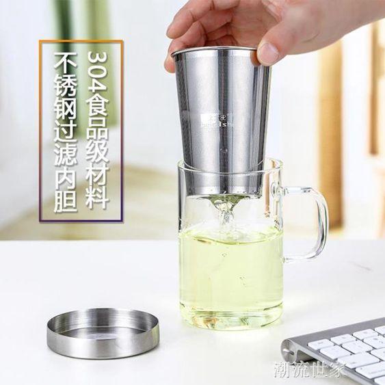 北大史玻璃茶杯帶把不銹鋼內膽濾茶耐熱家用透明大號玻璃泡茶水杯