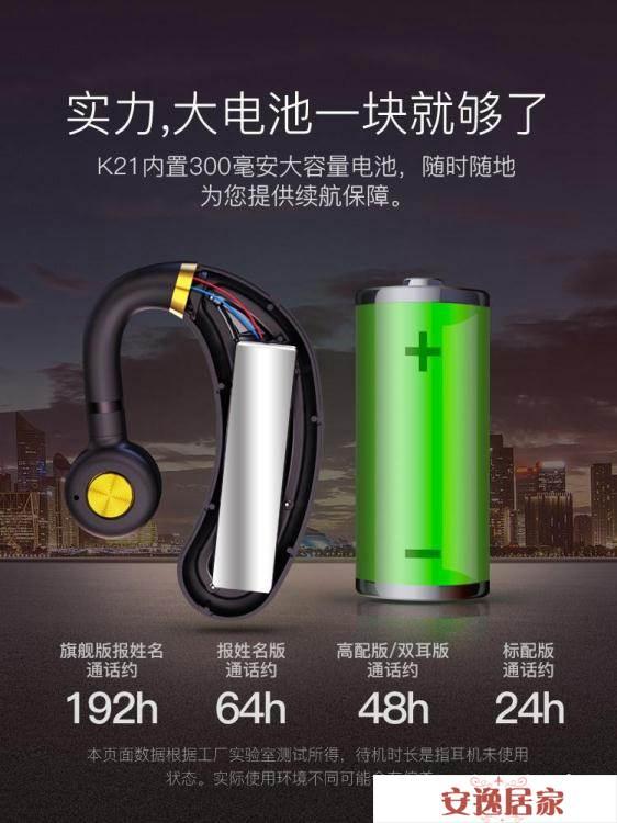 利客 K21無線藍芽耳機掛耳式入超長待機續航手機單耳雙耳籃牙運動