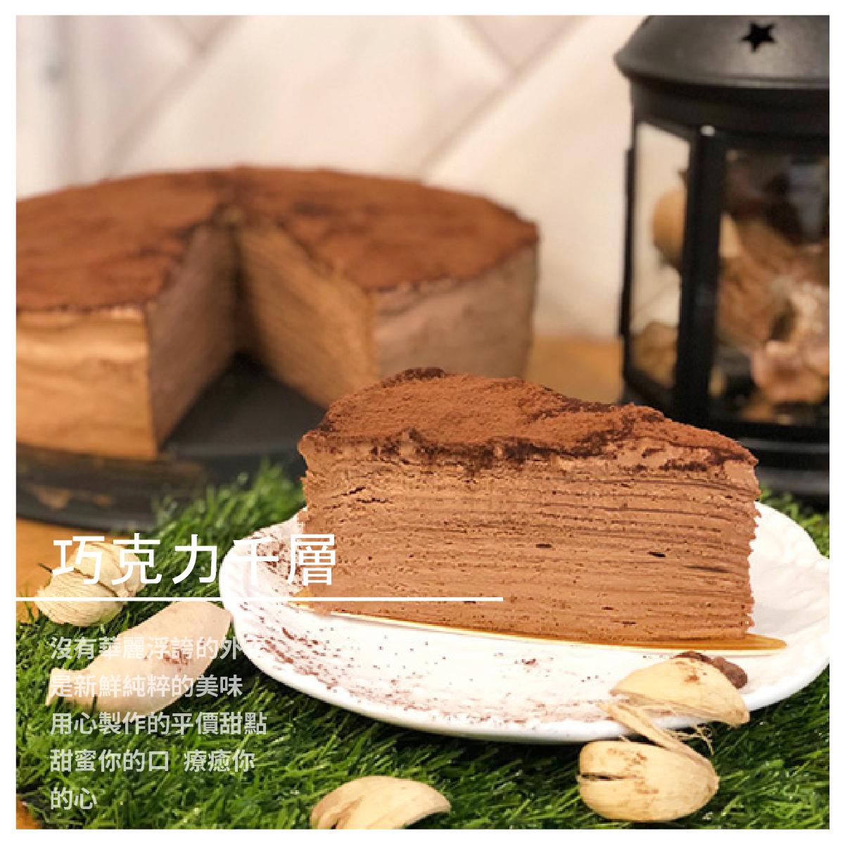 【口袋名單手工甜點】巧克力千層/8吋