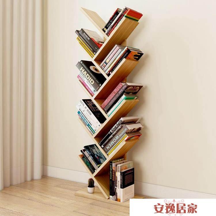 樹形書架簡約現代客廳簡易落地書架置物架個性臥室書架經濟型 HM