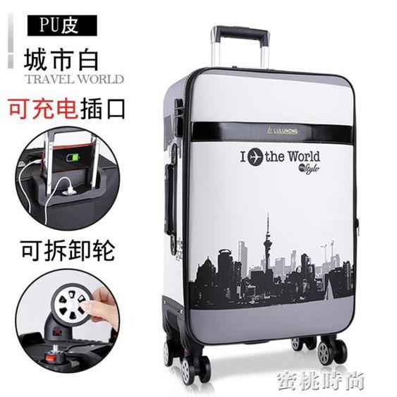 拉桿箱萬向輪24寸女大容量密碼箱可充電行李箱男旅行箱28寸皮箱包