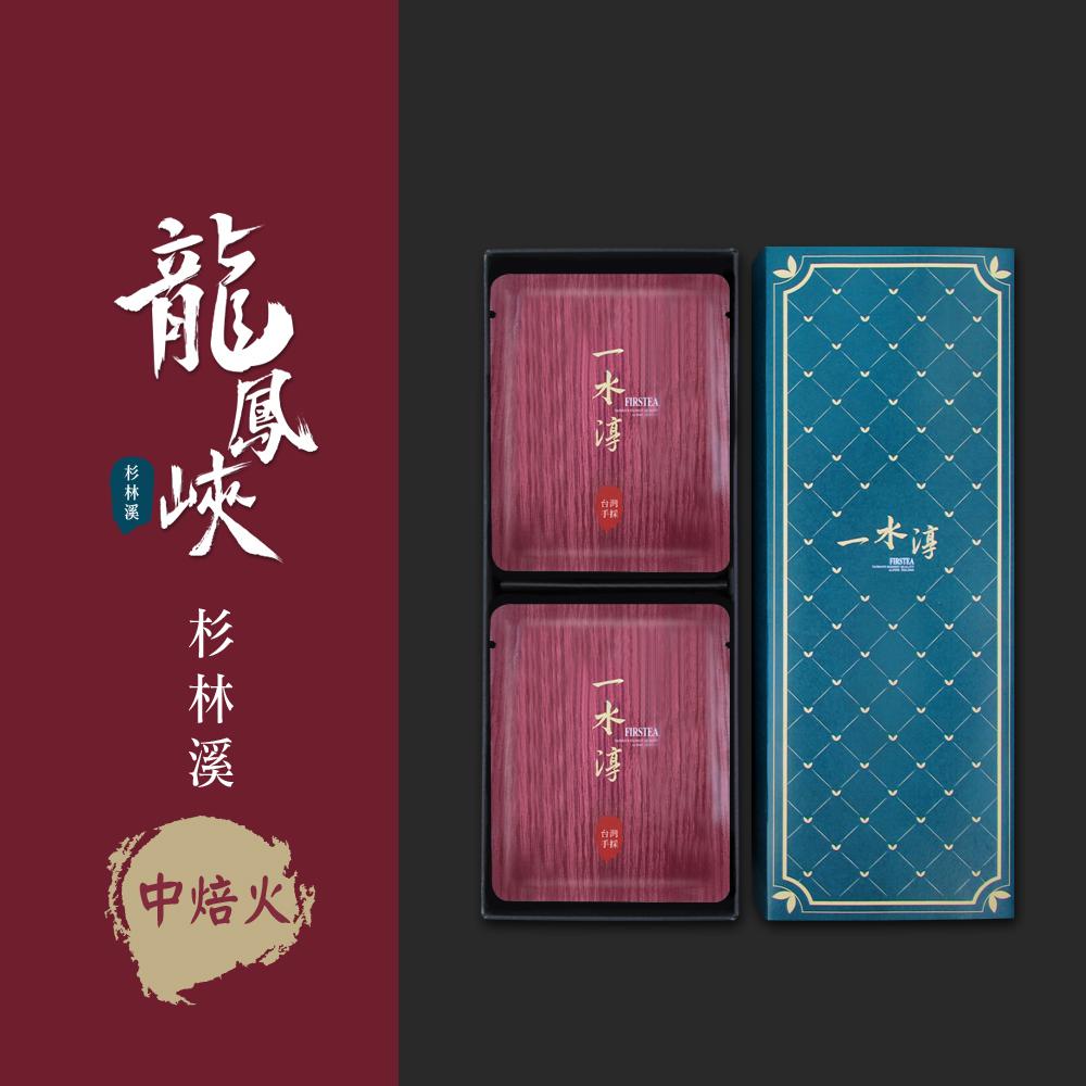 一水淳 中焙火 龍鳳峽杉林溪 高冷茶 原葉立體茶包(10入/盒)