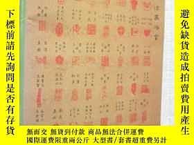二手書博民逛書店香港罕見蘇富比 2002年10月28日 中國近現代書畫 拍賣圖錄