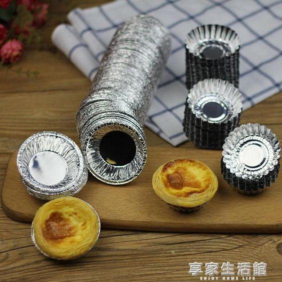 小蛋糕圓形菊花形蛋撻錫紙鋁箔蛋撻底托/蛋塔托/蛋撻模容器