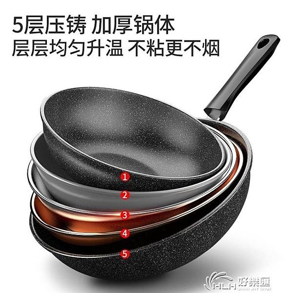 麥飯石不粘鍋炒鍋鐵鍋多功能炒菜鍋電磁爐平底鍋家用燃氣灶適用鍋 好樂匯